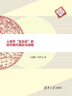 """cover image of 人民币""""走出去""""的货币替代理论与战略"""