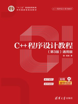 cover image of C++程序设计教程(第3版)(通用版)
