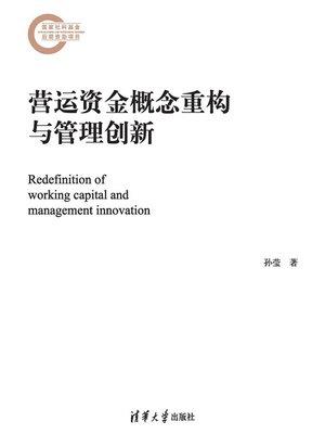cover image of 营运资金概念重构与管理创新