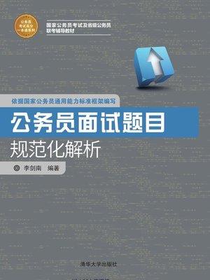 cover image of 公务员考试高分一本通系列