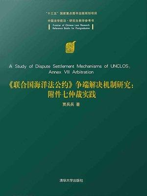 cover image of 《联合国海洋法公约》争端解决机制研究:附件七仲裁实践
