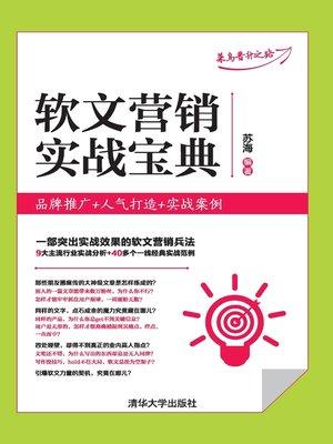 cover image of 软文营销实战宝典:品牌推广+人气打造+实战案例