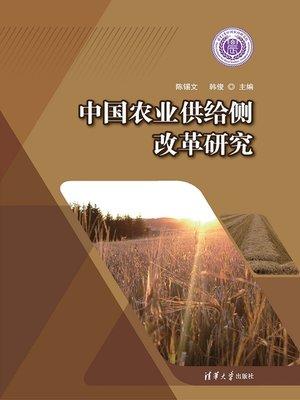 cover image of 中国农业供给侧改革研究
