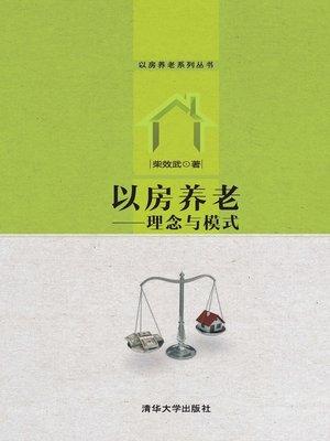 cover image of 以房养老----理念与模式