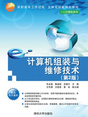 cover image of 计算机组装与维修技术(第2版)