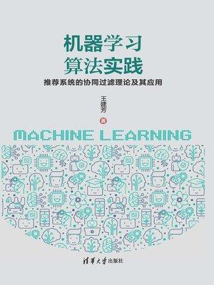 cover image of 机器学习算法实践:推荐系统的协同过滤理论及其应用