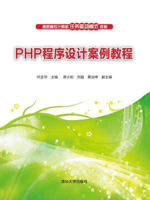 cover image of PHP程序设计案例教程