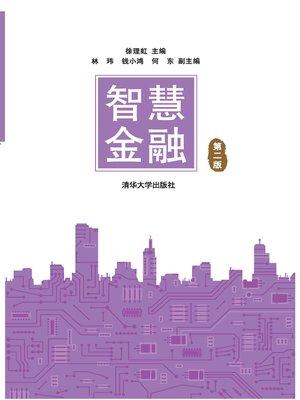 cover image of 智慧金融(第二版)