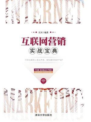 cover image of 互联网营销实战宝典