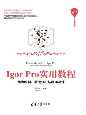 cover image of Igor Pro实用教程