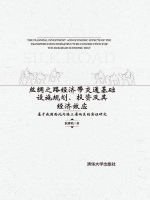 cover image of 丝绸之路经济带交通基础设施规划、投资及其经济效应——基于我国西北内陆三省两区的实证研究