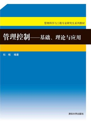 cover image of 管理控制