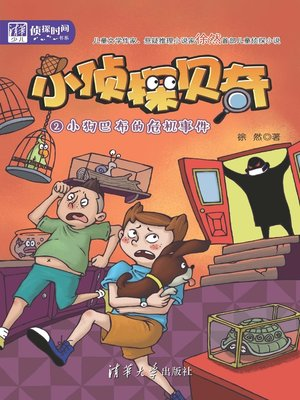 cover image of 小侦探贝奇(2):小狗巴布的危机事件