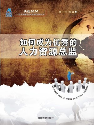 cover image of 如何成为优秀的人力资源总监