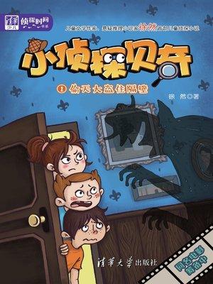 cover image of 小侦探贝奇(1):偷天大盗住隔壁