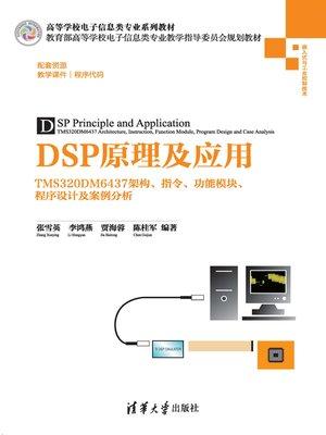 cover image of DSP原理及应用--TMS320DM6437架构、指令、功能模块、程序设计及案例分析