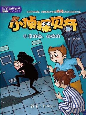 cover image of 小侦探贝奇(3):真妺妺,假妺妺