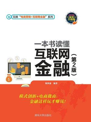 cover image of 一本书读懂互联网金融(第2版)