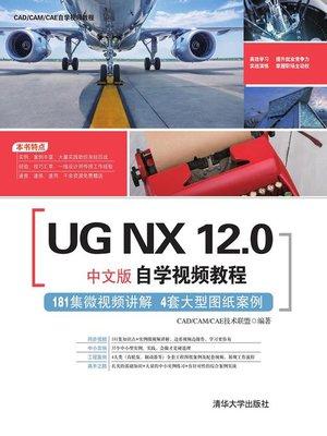 cover image of UG NX 12.0中文版自学视频教程