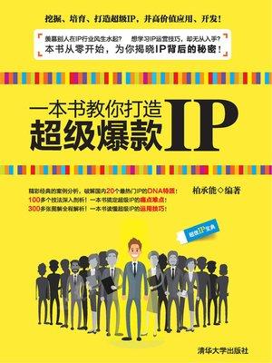 cover image of 一本书教你打造超级爆款IP