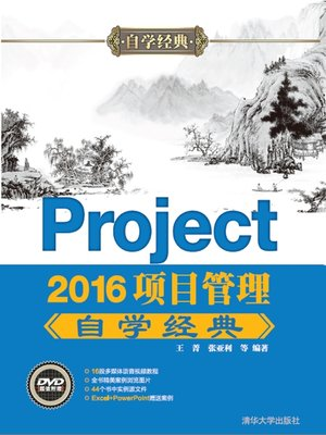 cover image of Project 2016项目管理自学经典
