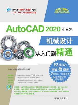 cover image of AutoCAD 2020中文版机械设计从入门到精通