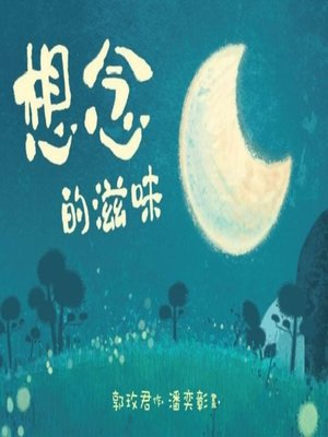 cover image of 想念的滋味 (Missing)