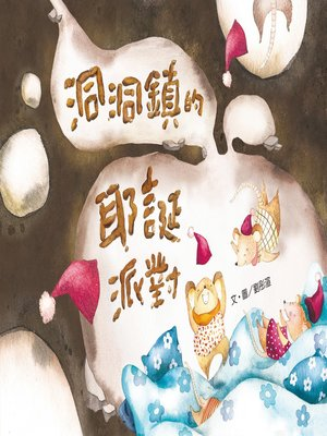cover image of 洞洞鎮的耶誕派對 (The Christmas Party at the Village Underground)