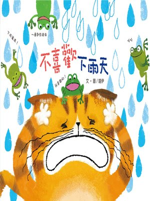 cover image of 不喜歡下雨天 (Rainy Day, Go Away)