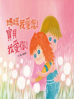 cover image of 媽咪我愛您!寶貝我愛你! (Mommy, I Love You! Baby, I Love You!)
