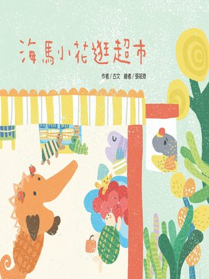 cover image of 海馬小花逛超市 (Sea Horse Xiaohua Going to Supermarket)