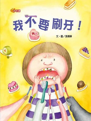 cover image of 我不要刷牙 (I Don't Want to Brush My Teeth)