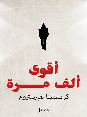 cover image of Tusen gånger starkare. Arabisk version