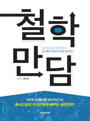 cover image of Philosophy Talk / 철학만담