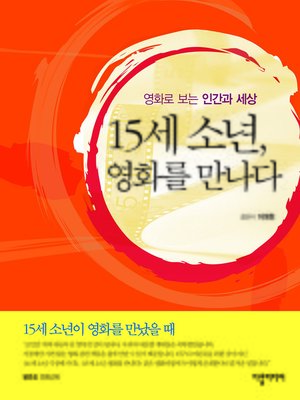 cover image of 15세 소년, 영화를 만나다 (15-year-old Boys Meet Movies)