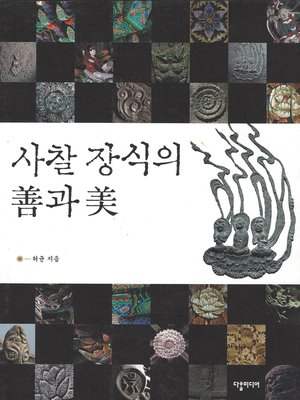 cover image of The Goodness and Beauty of Temple Decorations / 사찰 장식의 선과 미