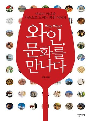 cover image of Wine Meets Culture / 와인 문화를 만나다