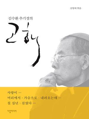 cover image of Confessions of Cardinal Stephen Kim Sou-hwan / 김수환 추기경의 고해