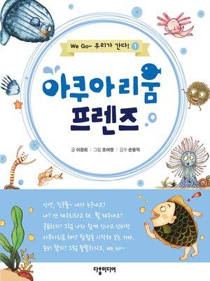 cover image of (Aquarium Friends) 위고시리즈1. 아쿠아리움 프렌즈