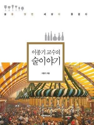 cover image of The Story of Liquor by Yi Jonggi / 이종기의 술 이야기