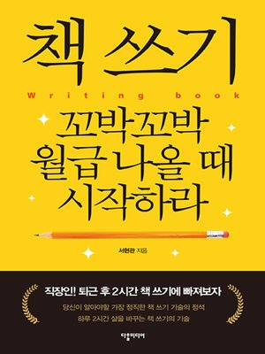 cover image of Start Writing your own book when You Have a Monthly Income / 책 쓰기 꼬박꼬박 월급 나올 때 시작하라