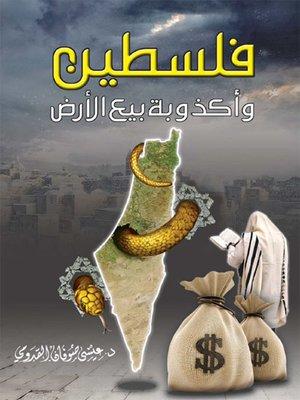 cover image of فلسطين وأكذوبة بيع الأرض