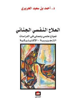 cover image of العلاج النفسي الجنائي