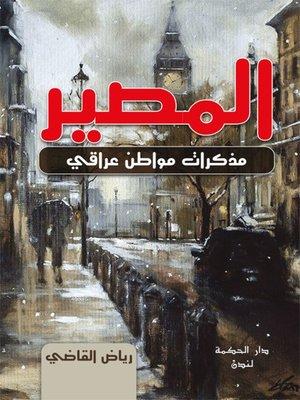 cover image of المصير - مذكرات مواطن عراقي -