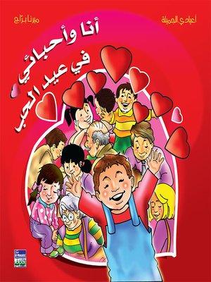 cover image of ألبوم أعيادي المصور: أنا وأحبائي في عيد الحب
