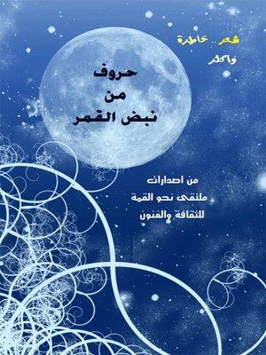 cover image of حروف من نبض العمر