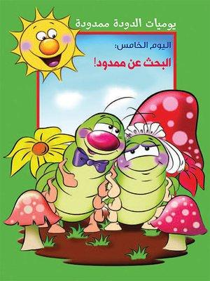 cover image of يوميات الدودة ممدودة : البحث عن ممدود