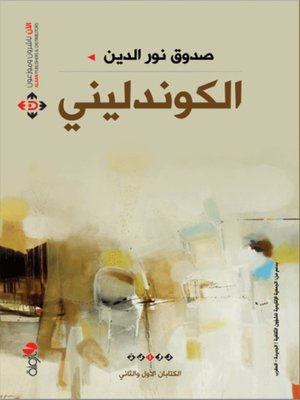 cover image of الكوندليني