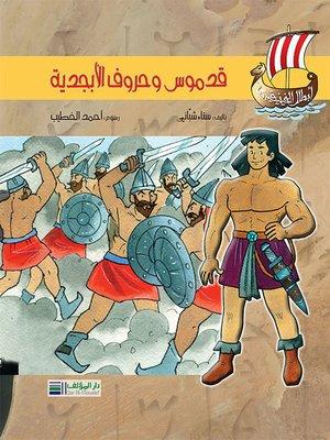 cover image of أبطال الفينيقيين: قدموس وحروف الأبجدية