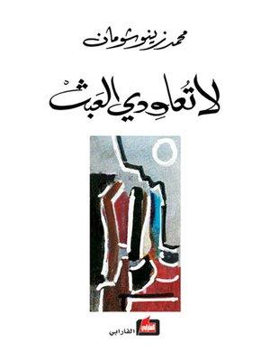 cover image of لا تعاودي العبث